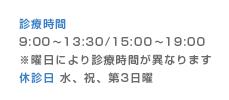 診療時間9:00~13:30/15:00~19:00※曜日により診療時間が異なります休診日 水、祝、第3日曜